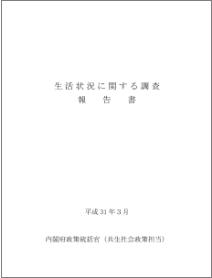 ※出典:生活状況に関する調査(平成30年度)-内閣府