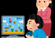 伊藤先生の子育て論「ゲーム・パソコン三昧について」