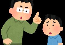 伊藤先生の子育て論「『怒る』と『叱る』の違いとは」