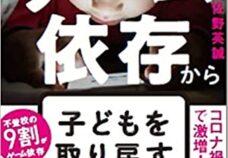 告知:本日、佐野英誠塾長の本が出版されました!