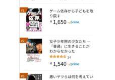 御礼:佐野英誠 塾長の本がAmazonで1位になりました!