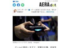 告知:佐野英誠塾長の記事が掲載されました!